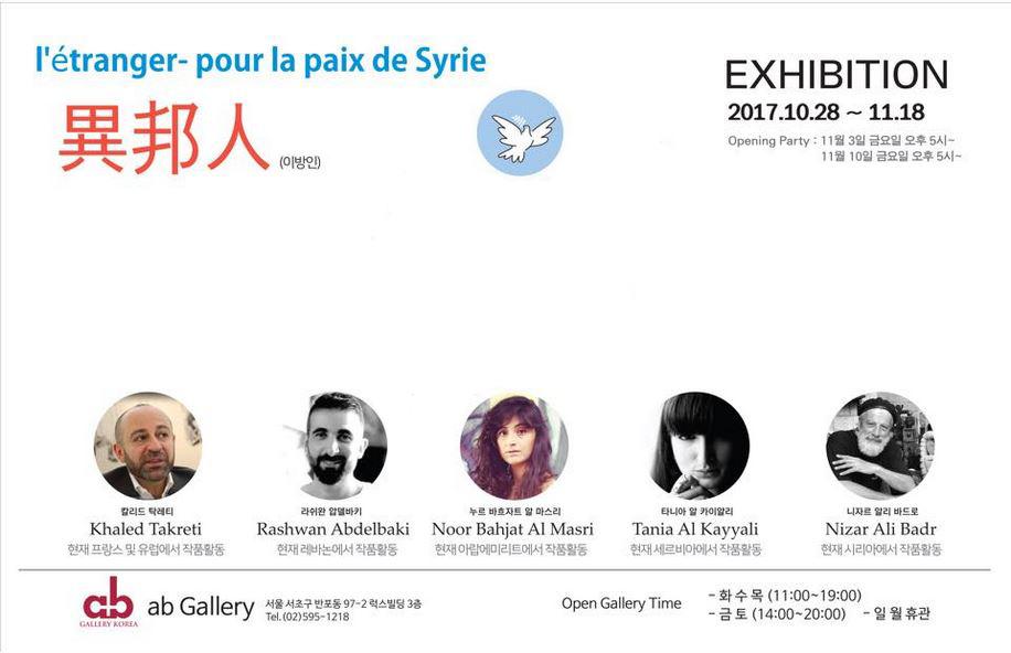 L'Etranger – Pour la Paix deSyrie